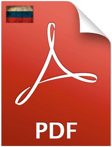 Russian PDF